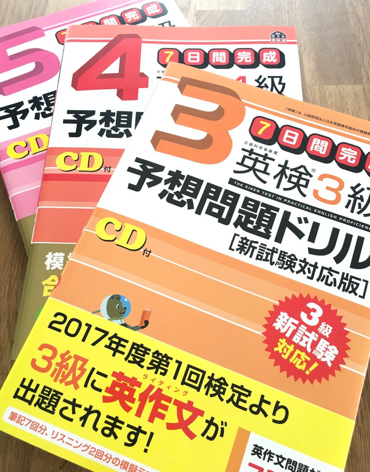 【ご相談】英検の受験級、3級と4級で迷っています